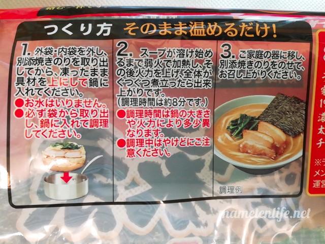 キンレイお水がいらない横浜家系ラーメンの作り方