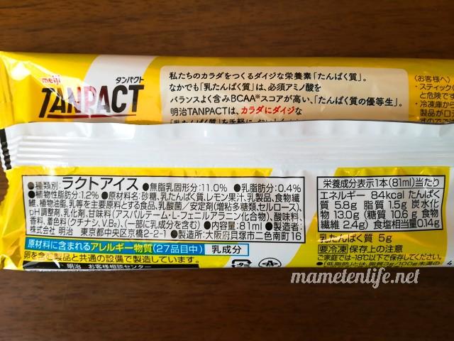 明治タンパクトアイスバーレモンヨーグルト味の原材料名・カロリーなど
