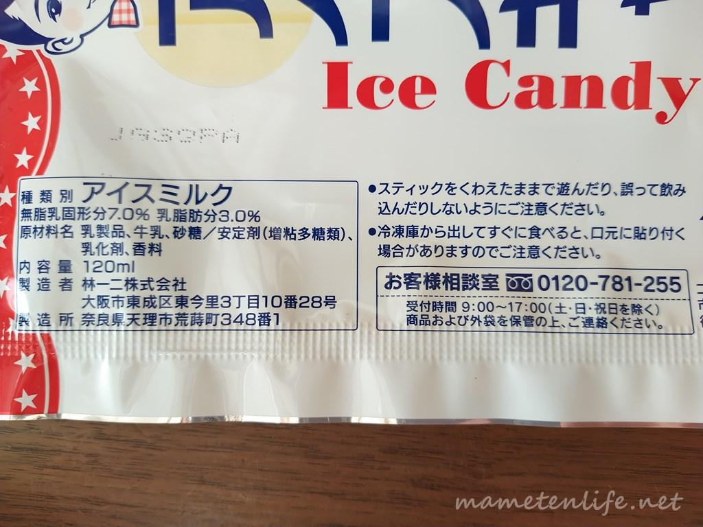 センタンアイスキャンデーミルク味の原材料名など