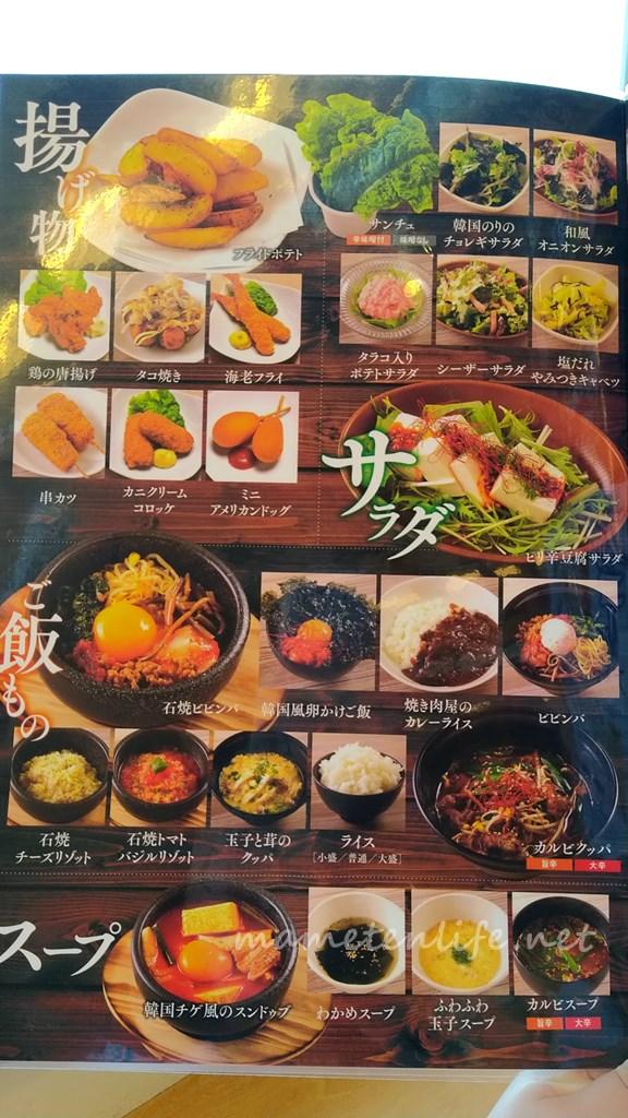 キラキラレストラン焼肉黒真の食べ放題の一品料理などのメニュー
