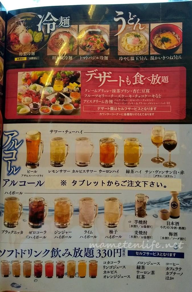 キラキラレストラン焼肉黒真の食べ放題の麺・デザート・ドリンクメニュー