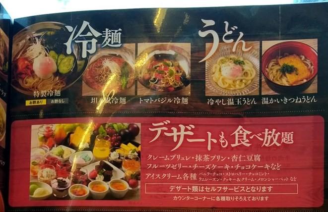キラキラレストラン焼肉黒真の麺メニュー