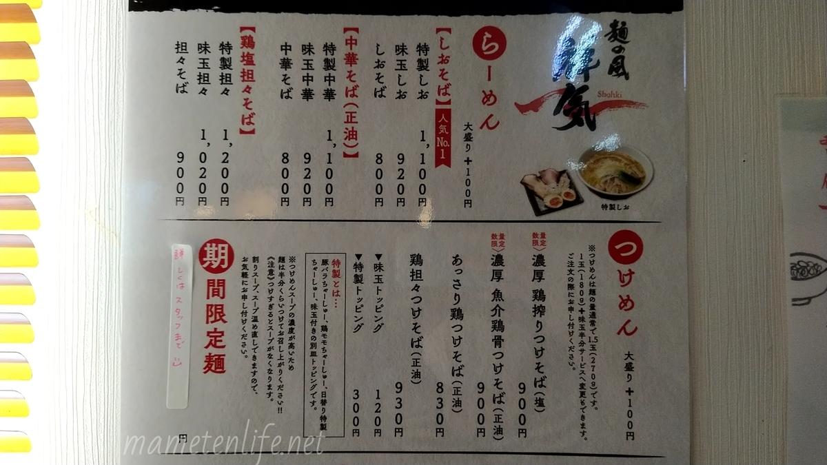 麺の風祥気のラーメンメニュー