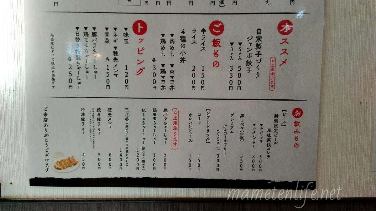 麺の風祥気のサイドメニュー