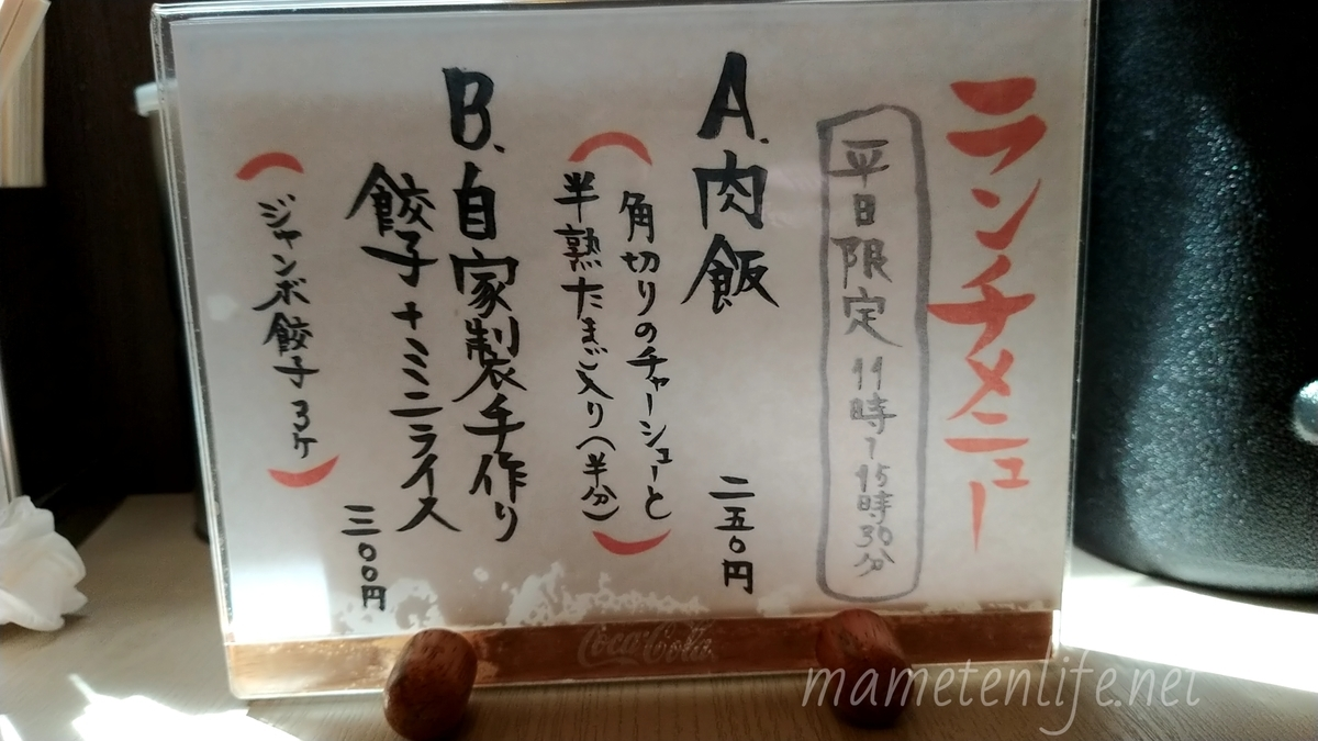 麺の風祥気の平日限定ランチメニュー