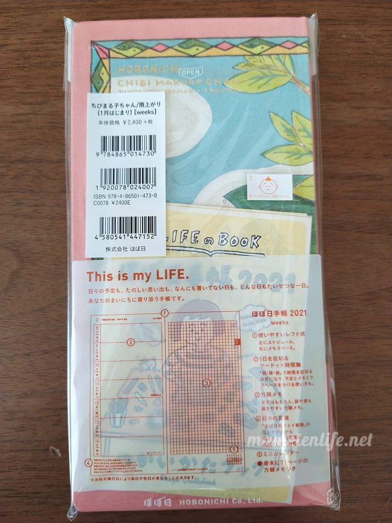 ほぼ日手帳weeksちびまる子ちゃん雨上がりのパッケージに書いてある商品説明