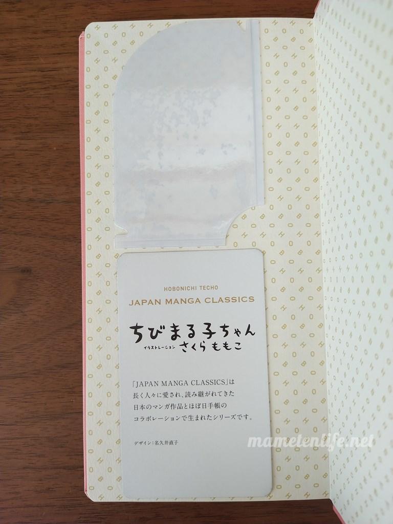ほぼ日手帳weeksちびまる子ちゃん雨上がりに同封されている説明カードとクリアポケット