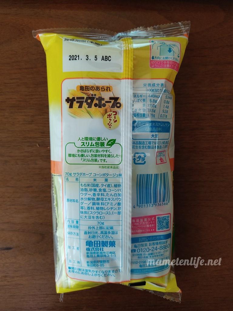 亀田製菓サラダホープコーンポタージュ味の原材料名・カロリーなど