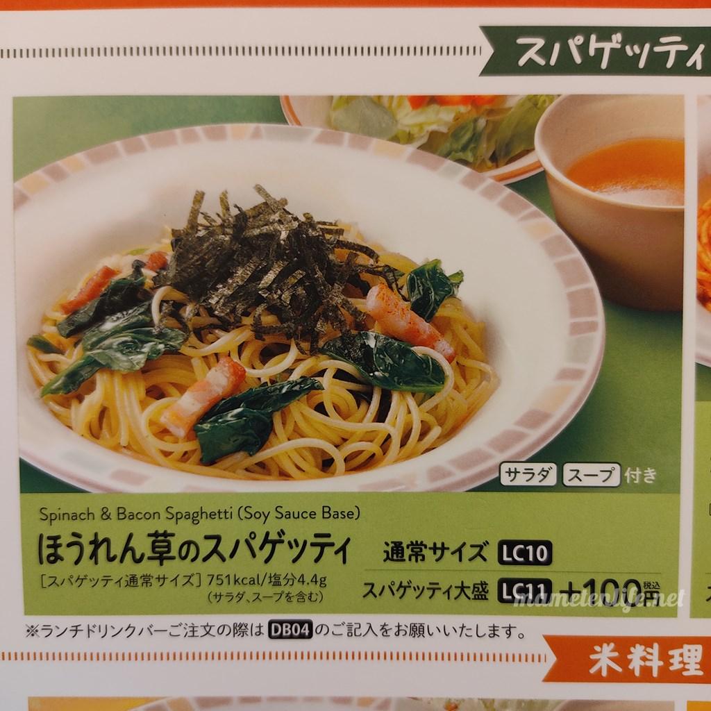 サイゼリヤランチメニューのほうれん草のスパゲッティのアップ