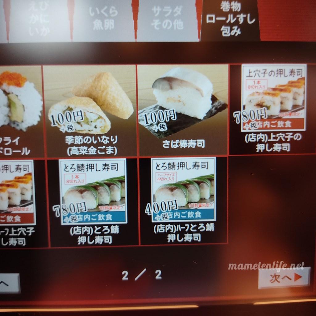 スシローのタッチパネルメニューのさば棒寿司・とろ鯖押し寿司