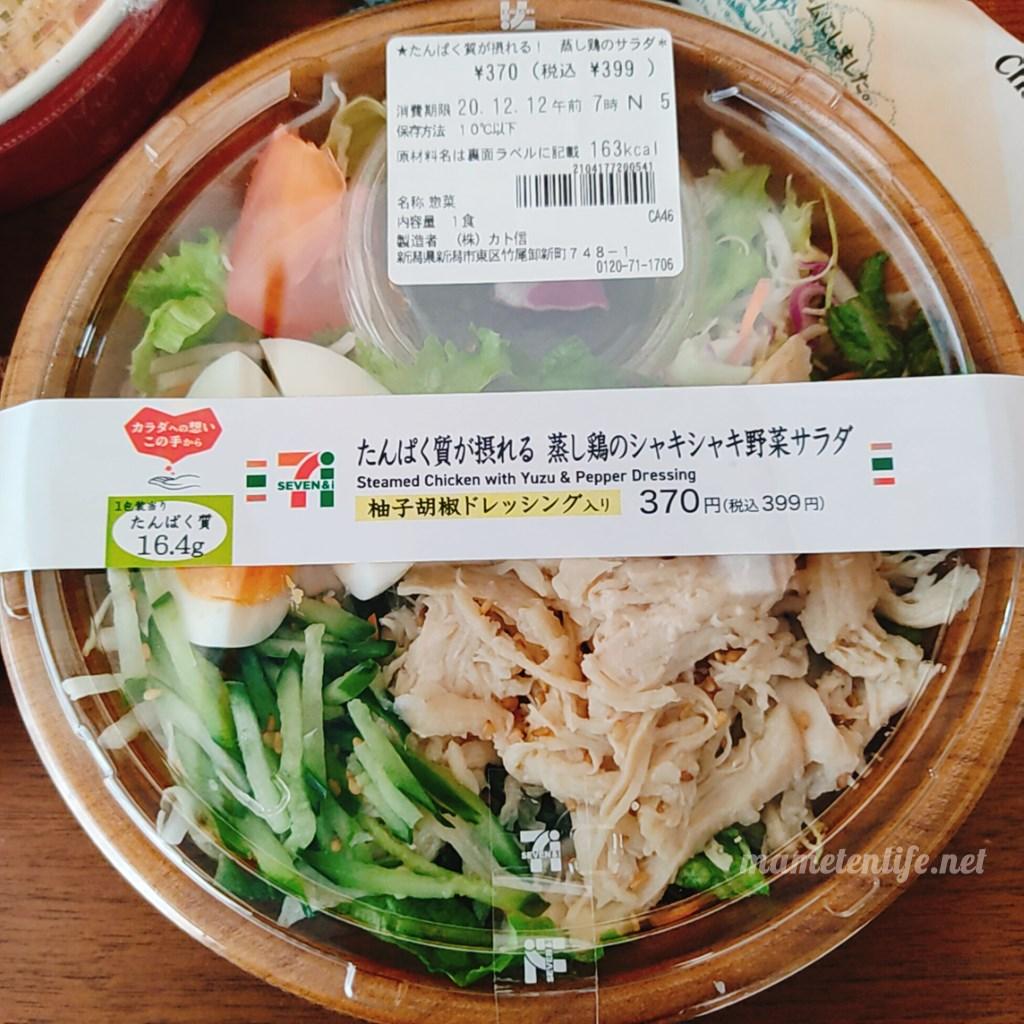 セブンイレブンのたんぱく質が摂れる 蒸し鶏のシャキシャキ野菜サラダ