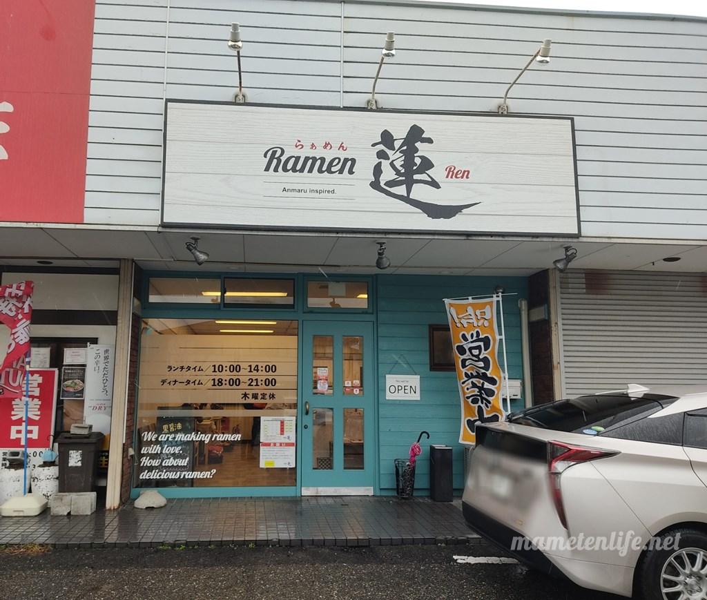 新潟市西区にあるRamen蓮(ラーメンれん)の外観