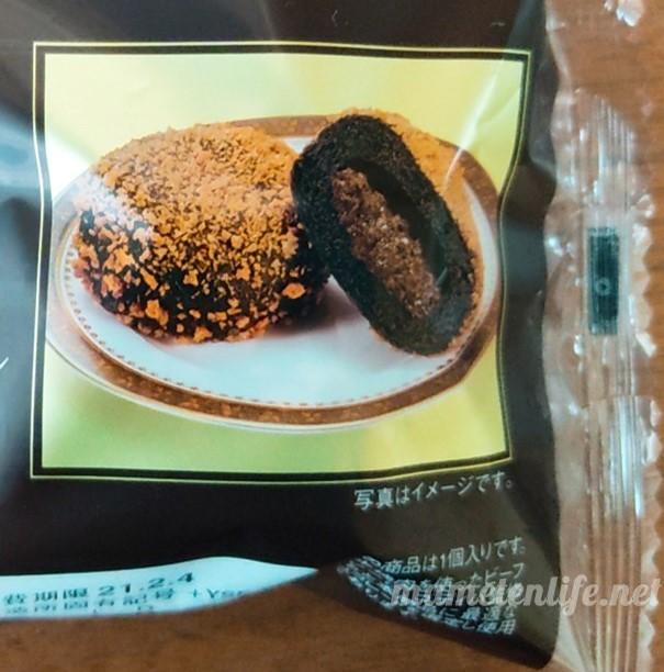 ローソンGODIVA ビーフカレーパンのパッケージの断面写真