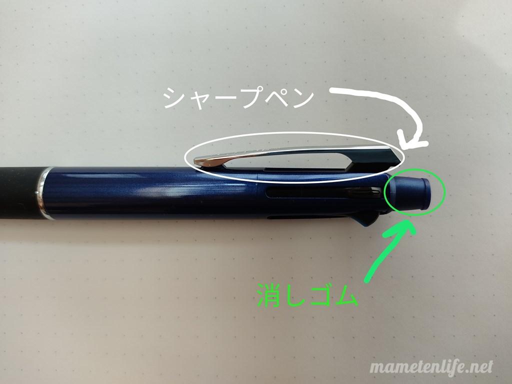 三菱鉛筆ジェットストリーム多機能ペン4&1のシャープペンの芯の出し方