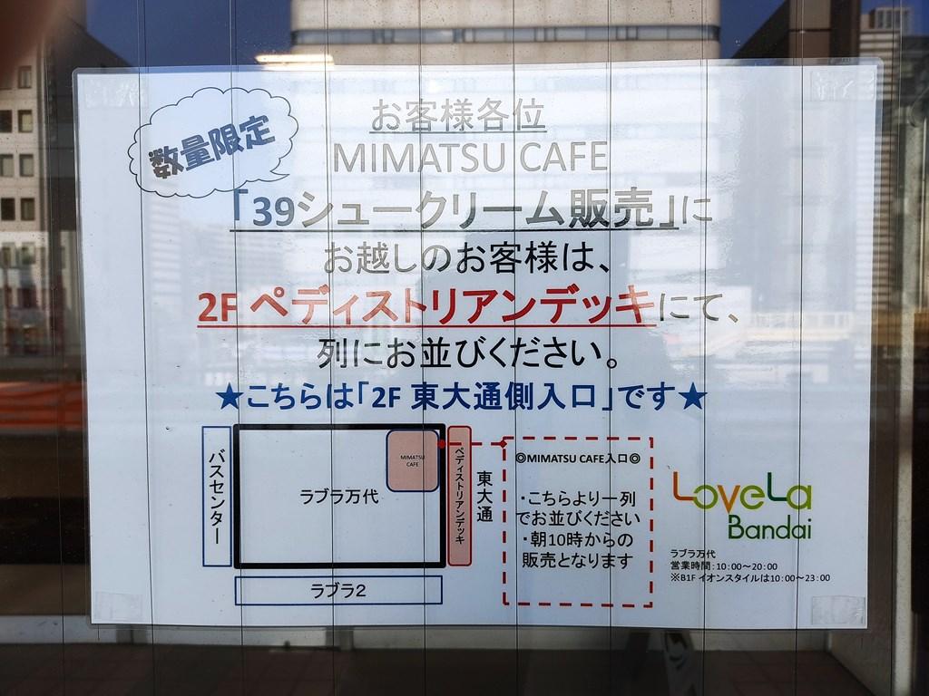 ラブラ万代MIMATSUCAFE(ミマツカフェ)の39シュークリームの列の説明