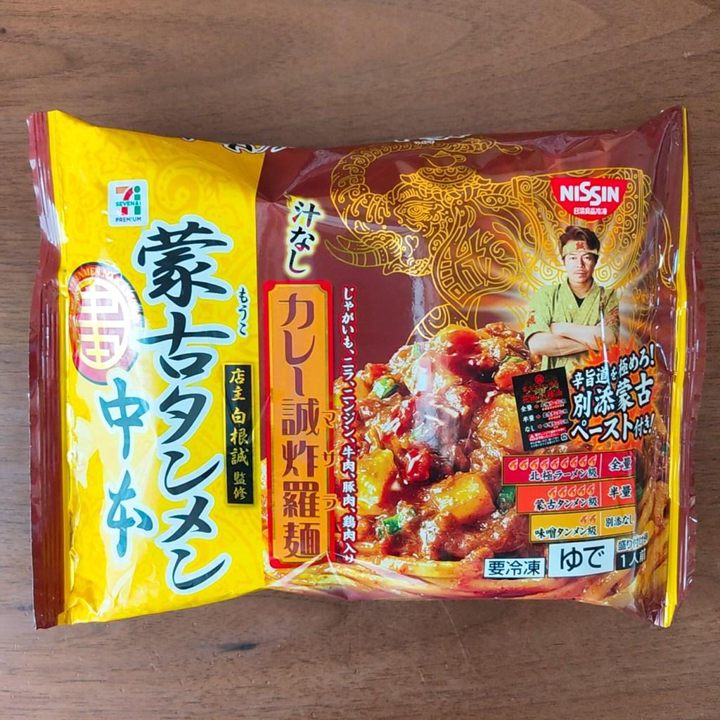 7プレミアム蒙古タンメン中本汁なしカレー誠炸羅麺のパッケージ