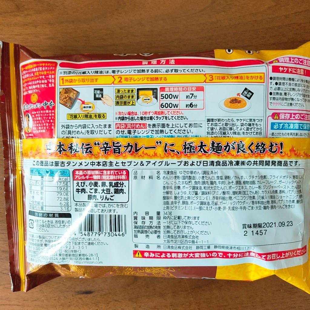 7プレミアム蒙古タンメン中本汁なしカレー誠炸羅麺の原材料名など