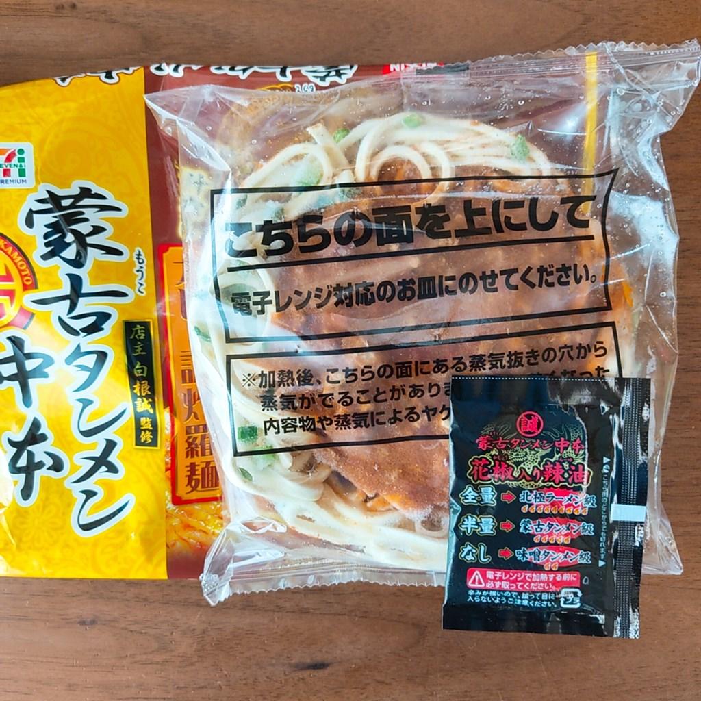 7プレミアム蒙古タンメン中本汁なしカレー誠炸羅麺の袋の中身