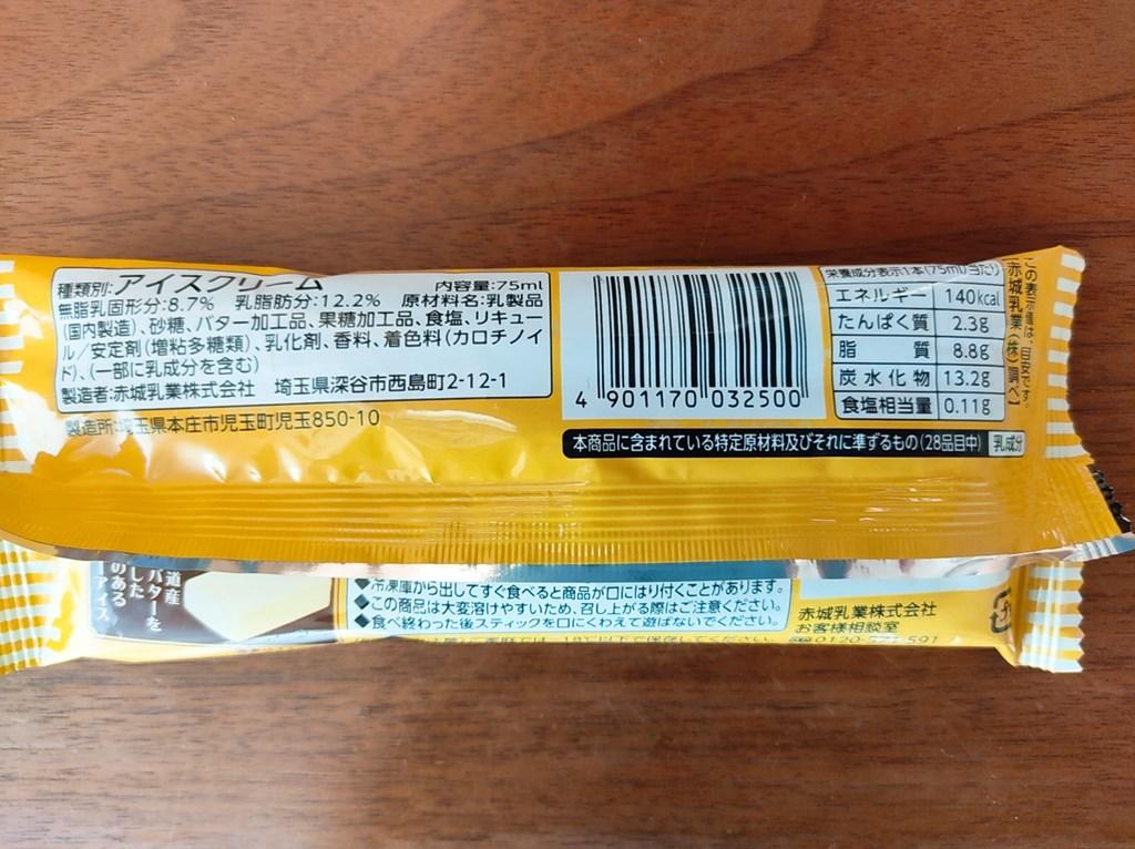 赤城乳業かじるバターアイスの原材料名など