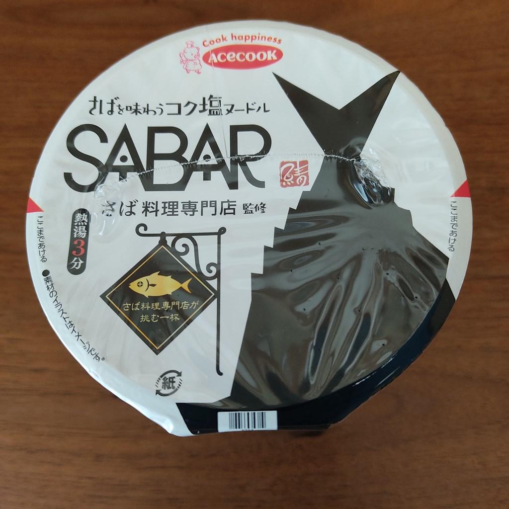 エースコックさば料理専門店が挑む一杯 SABAR 監修 さばを味わうコク塩ヌードルのフタ