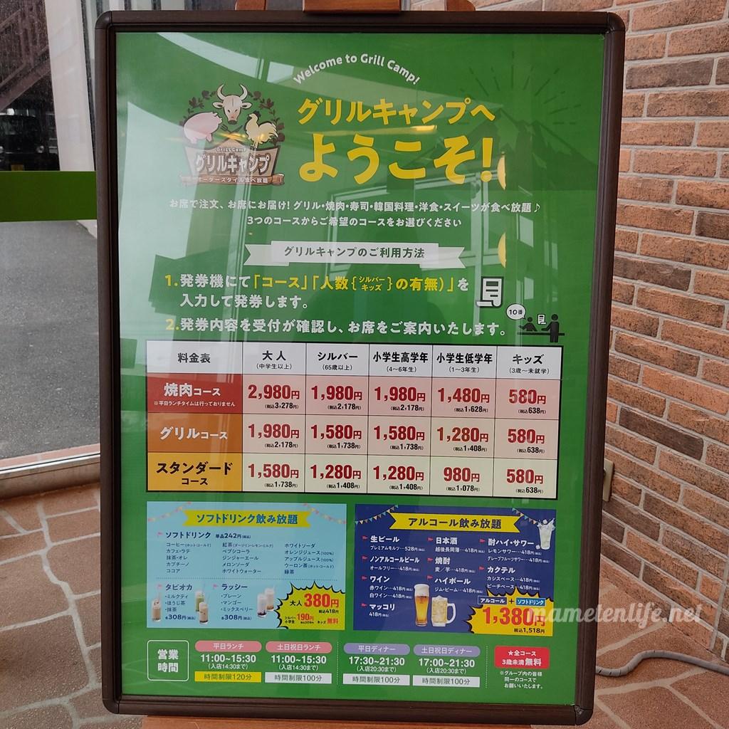 GriLL CamP(グリルキャンプ)新潟店の値段表