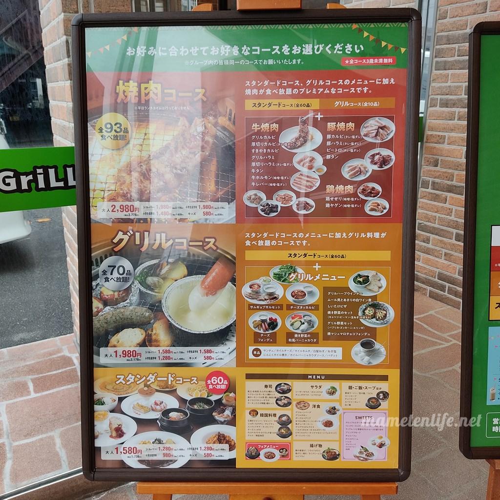 GriLL CamP(グリルキャンプ)新潟店のコース