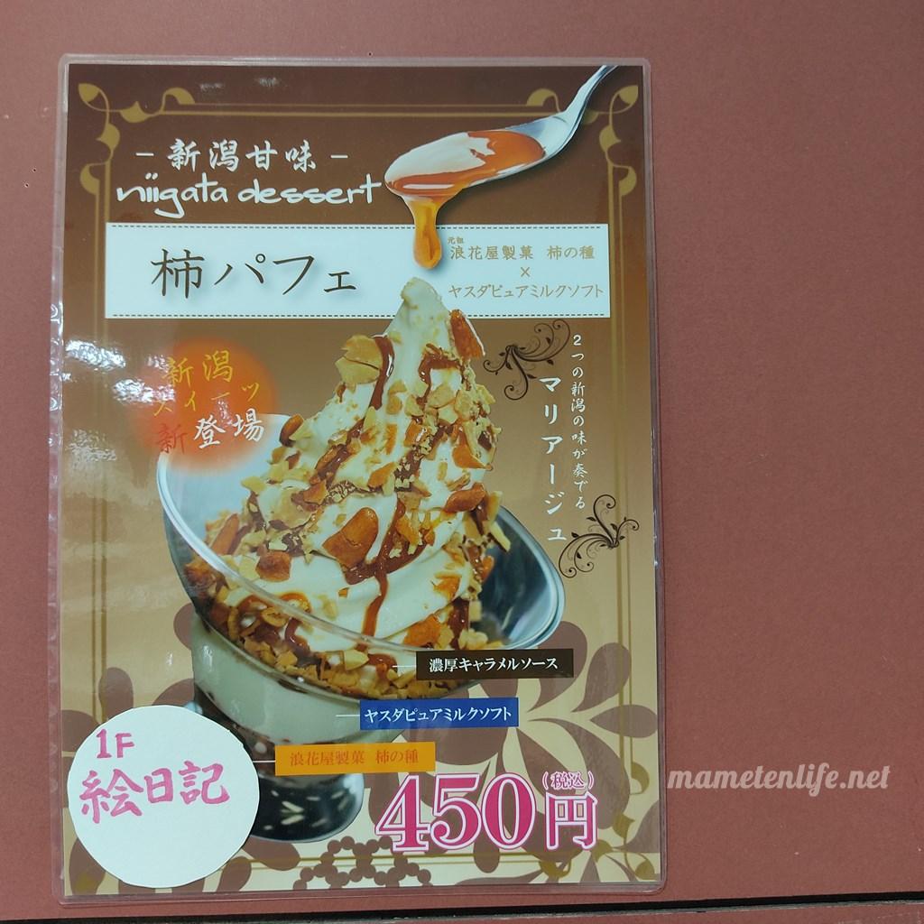 新潟ふるさと村ジェラートドリンクショップ絵日記の柿パフェのポスター
