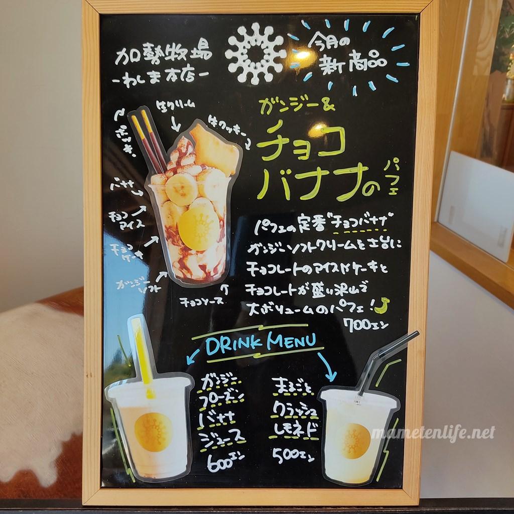 加勢牧場わしま本店の新商品(2021年4月撮影)