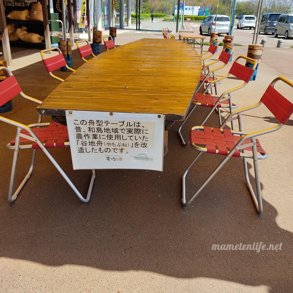 道の駅良寛の里わしまの舟形テーブル