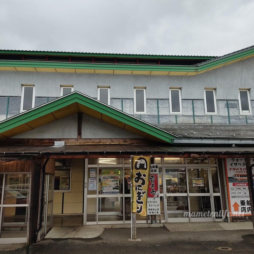 道の駅阿賀の里の物産館