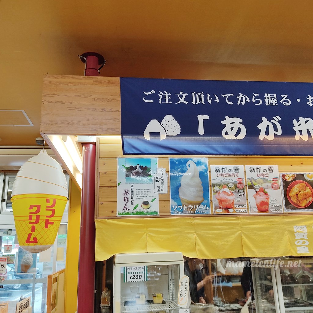 道の駅阿賀の里の軽食コーナー