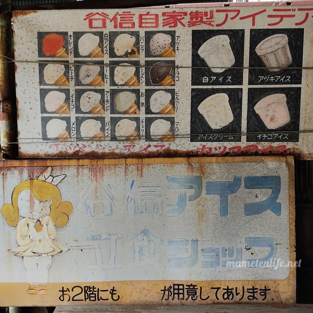 谷信菓子店のアイスの看板