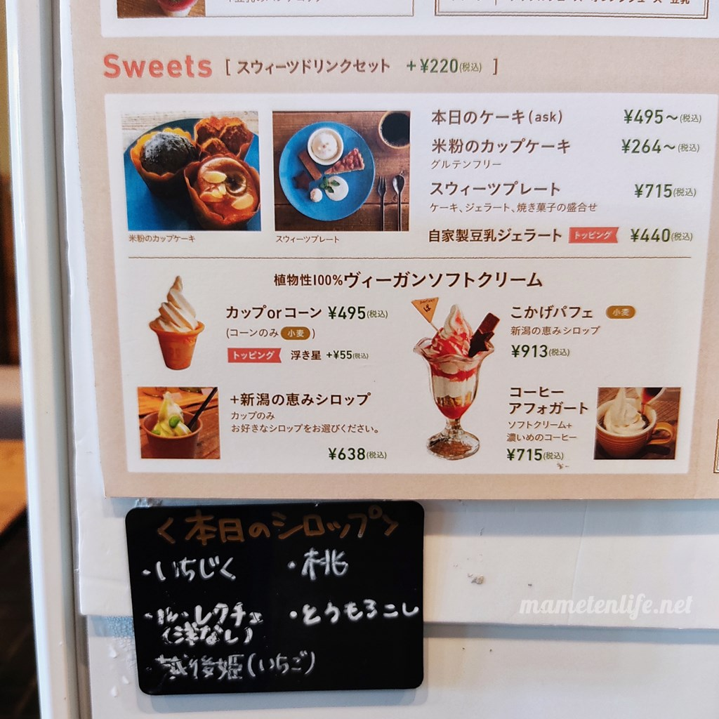 こかげカフェのヴィーガンソフトクリームメニュー
