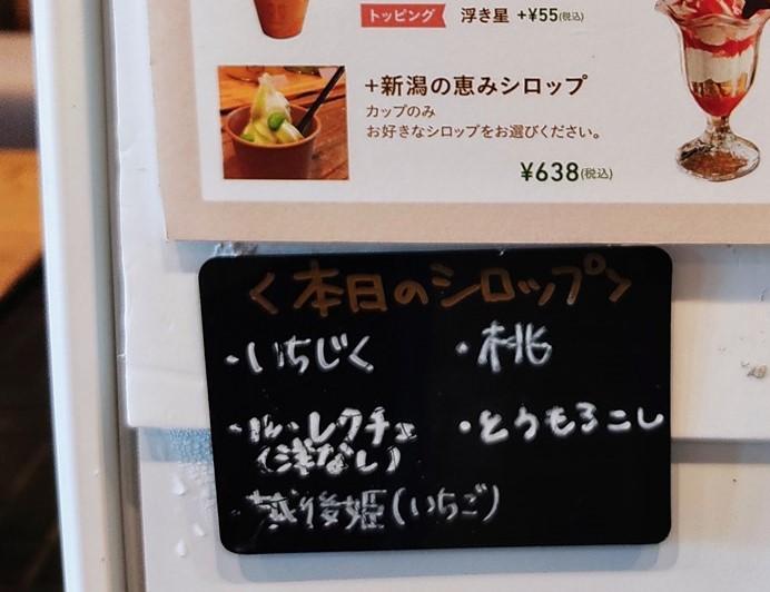 こかげカフェの新潟の恵みシロップのメニュー()