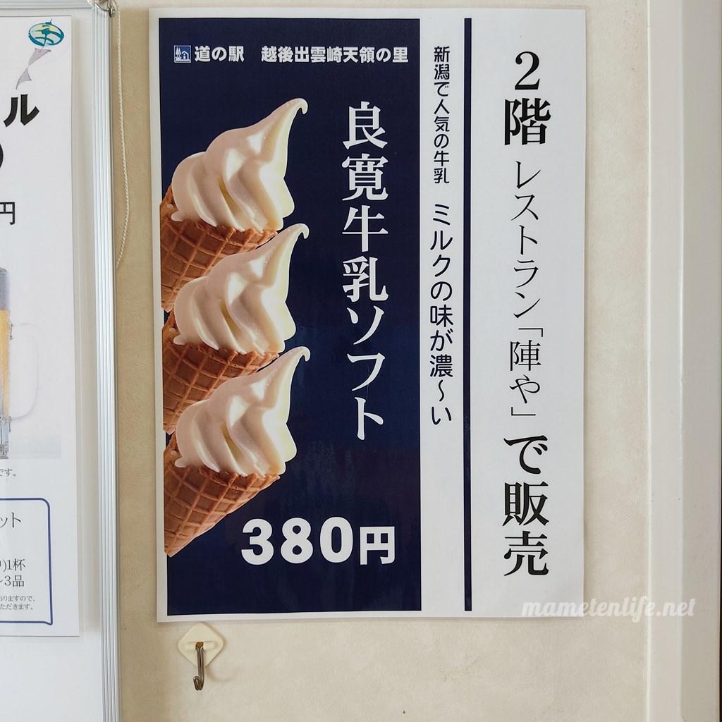 道の駅越後出雲崎天領の里陣やの良寛牛乳ソフトクリームポスター
