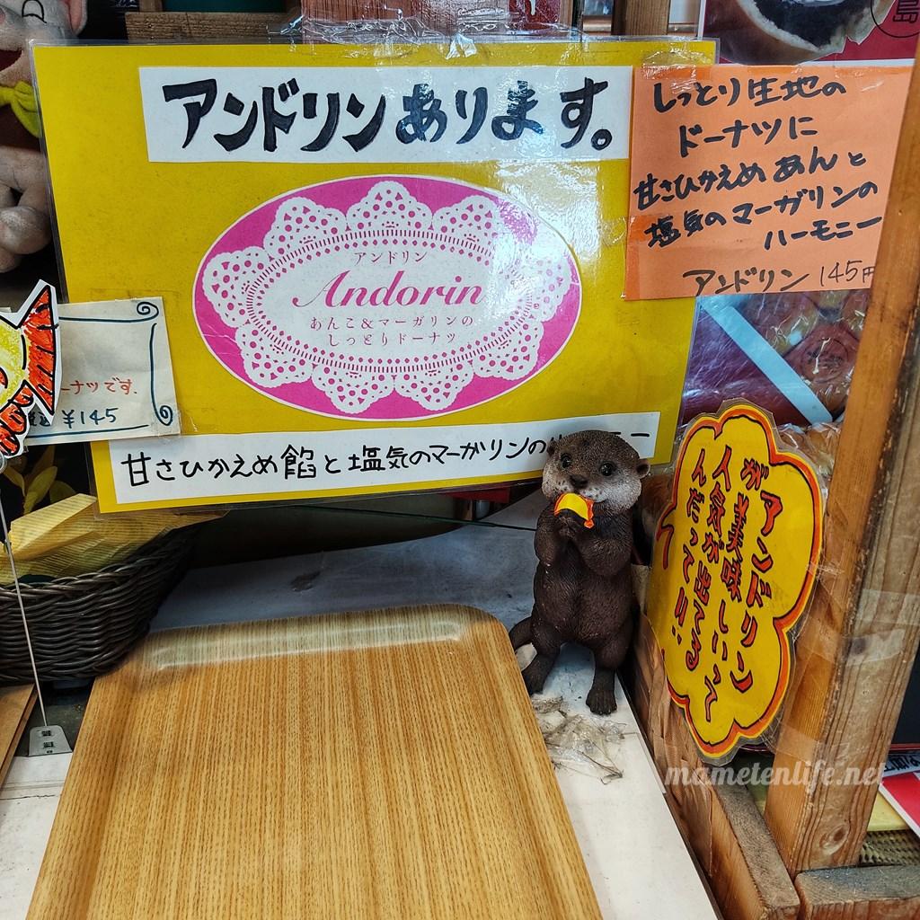 デイリーヤマザキ新潟大島店アンドリンのPOP