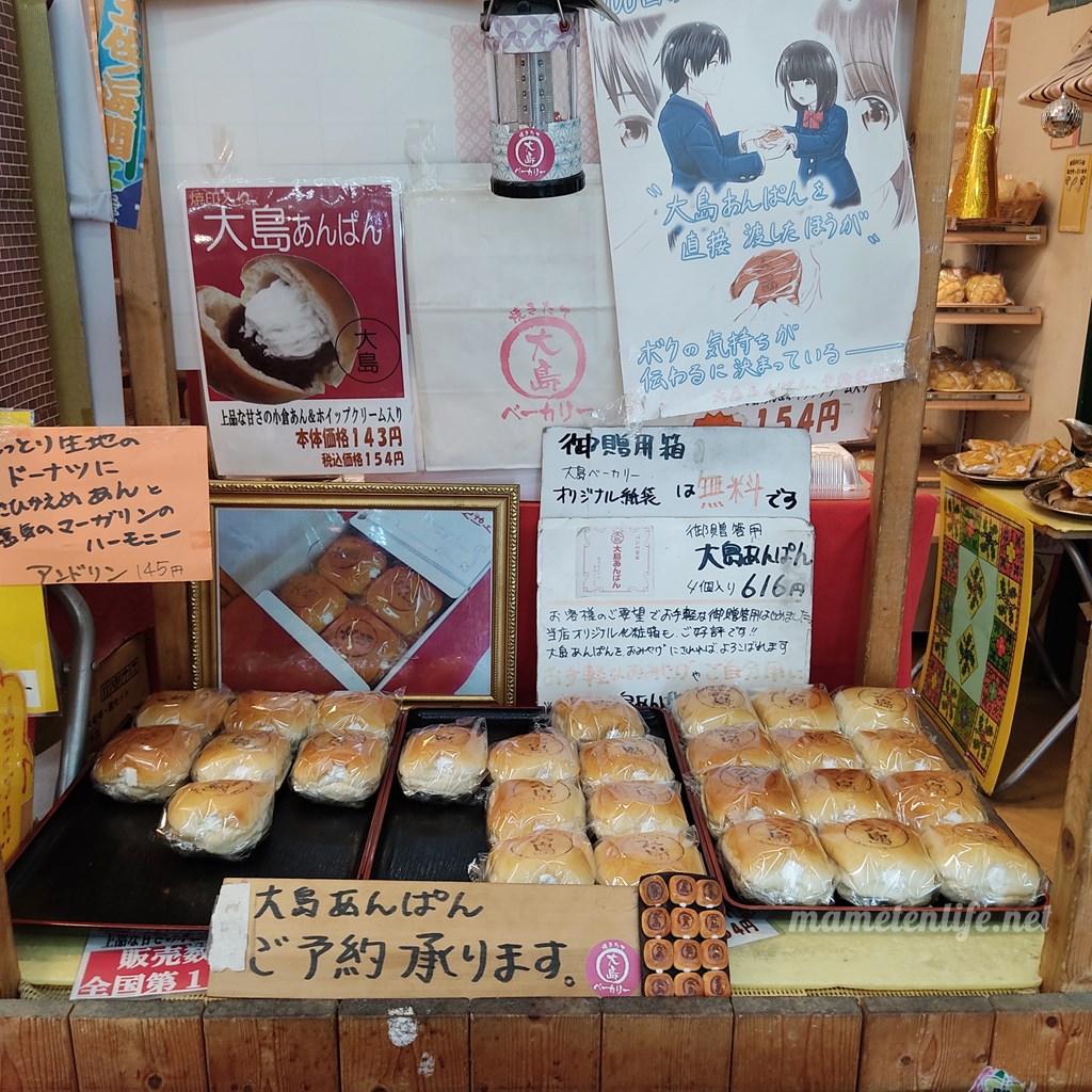 デイリーヤマザキ新潟大島店の大島あんぱんコーナー
