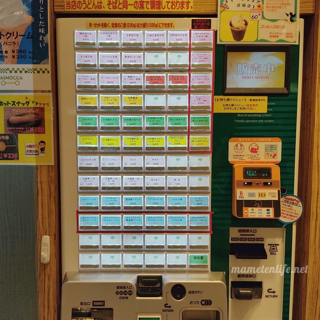 栄PA上りの券売機