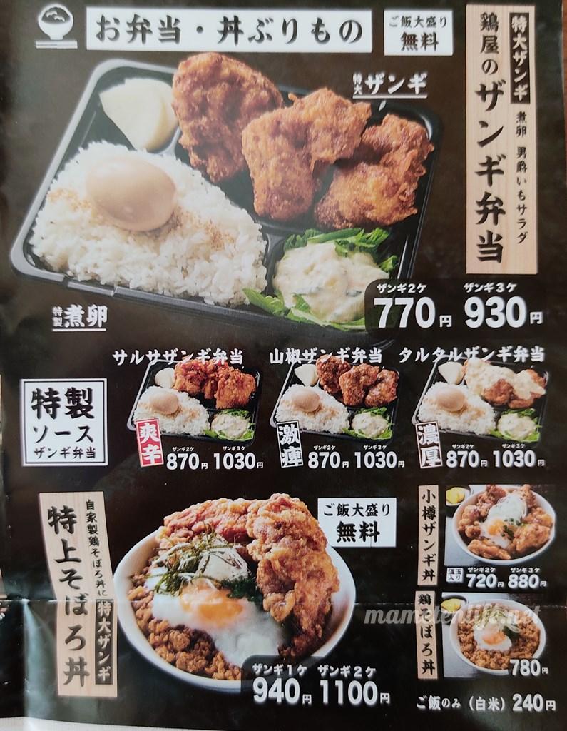 なるとキッチン新潟小針店のお弁当・丼メニュー