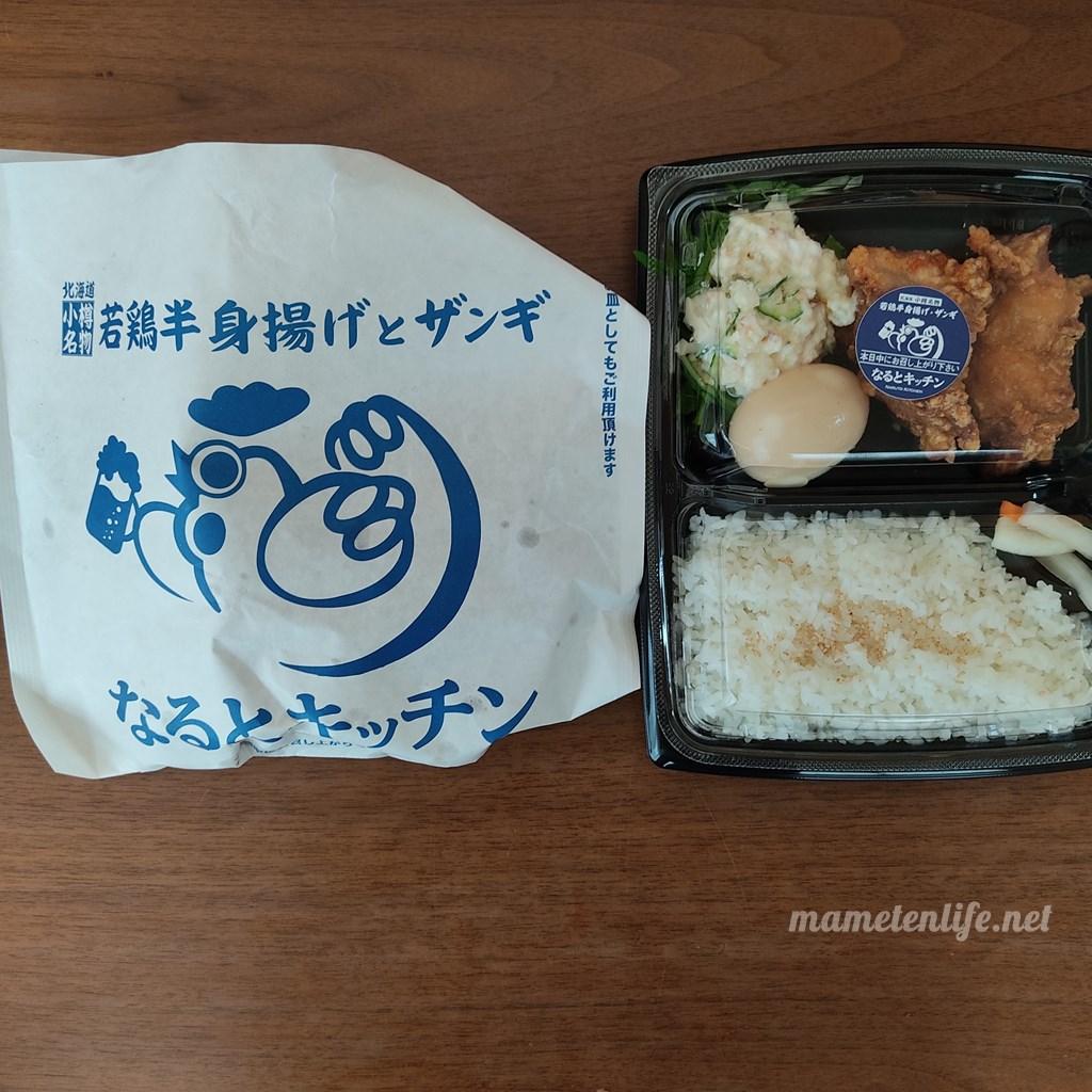 なるとキッチン新潟小針店で買ってきたザンギとザンギ弁当