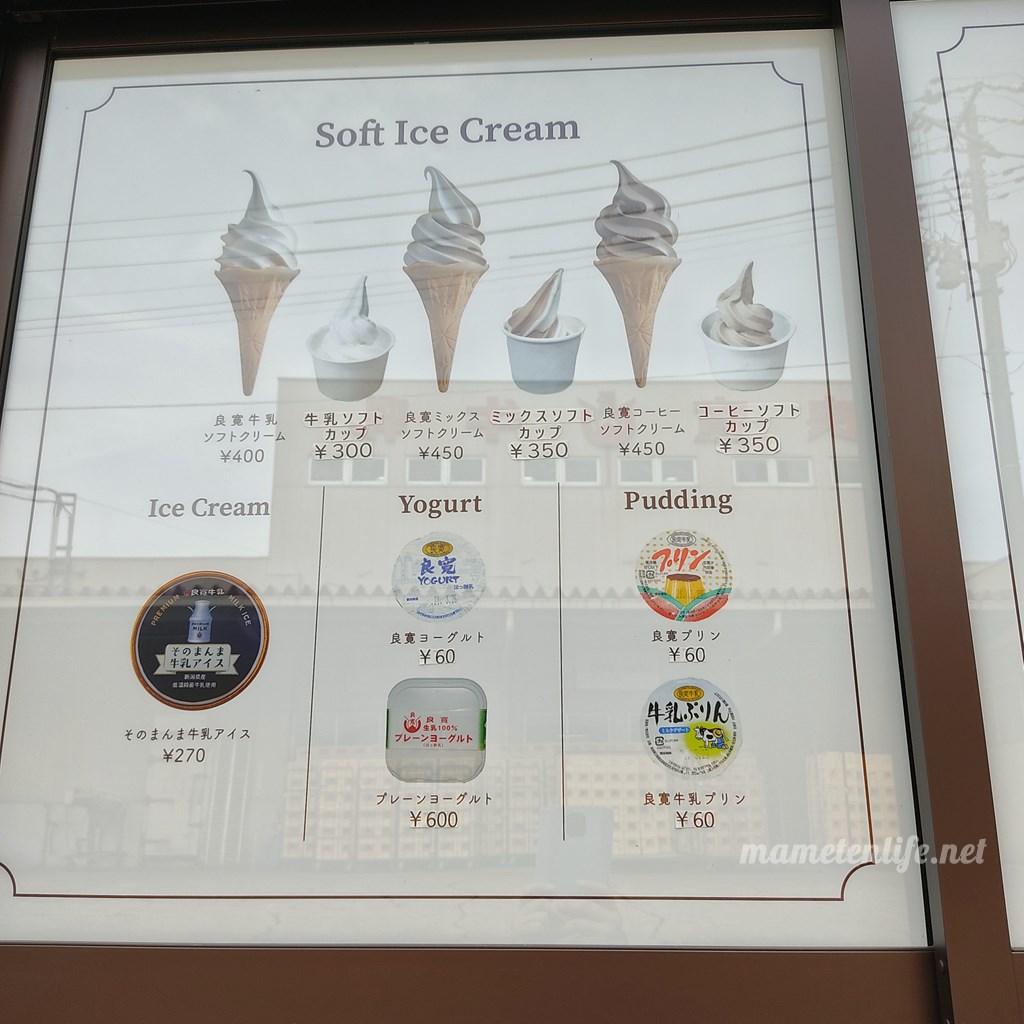 株式会社良寛売店ソフトクリームメニュー(2021年9月撮影)