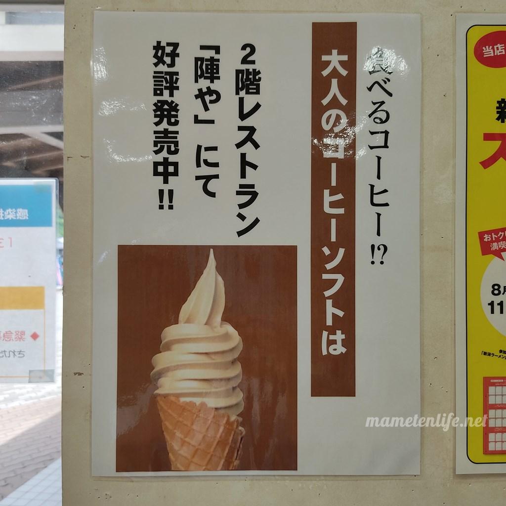 出雲崎町道の駅天領の里にある良寛コーヒーソフトのポスター