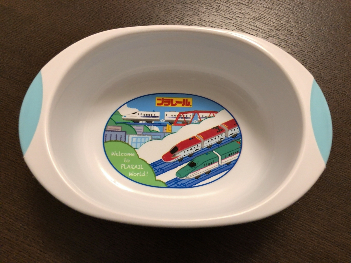 プラレールのお皿