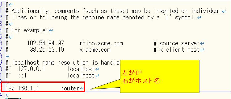 hostsを開いて設定を追加