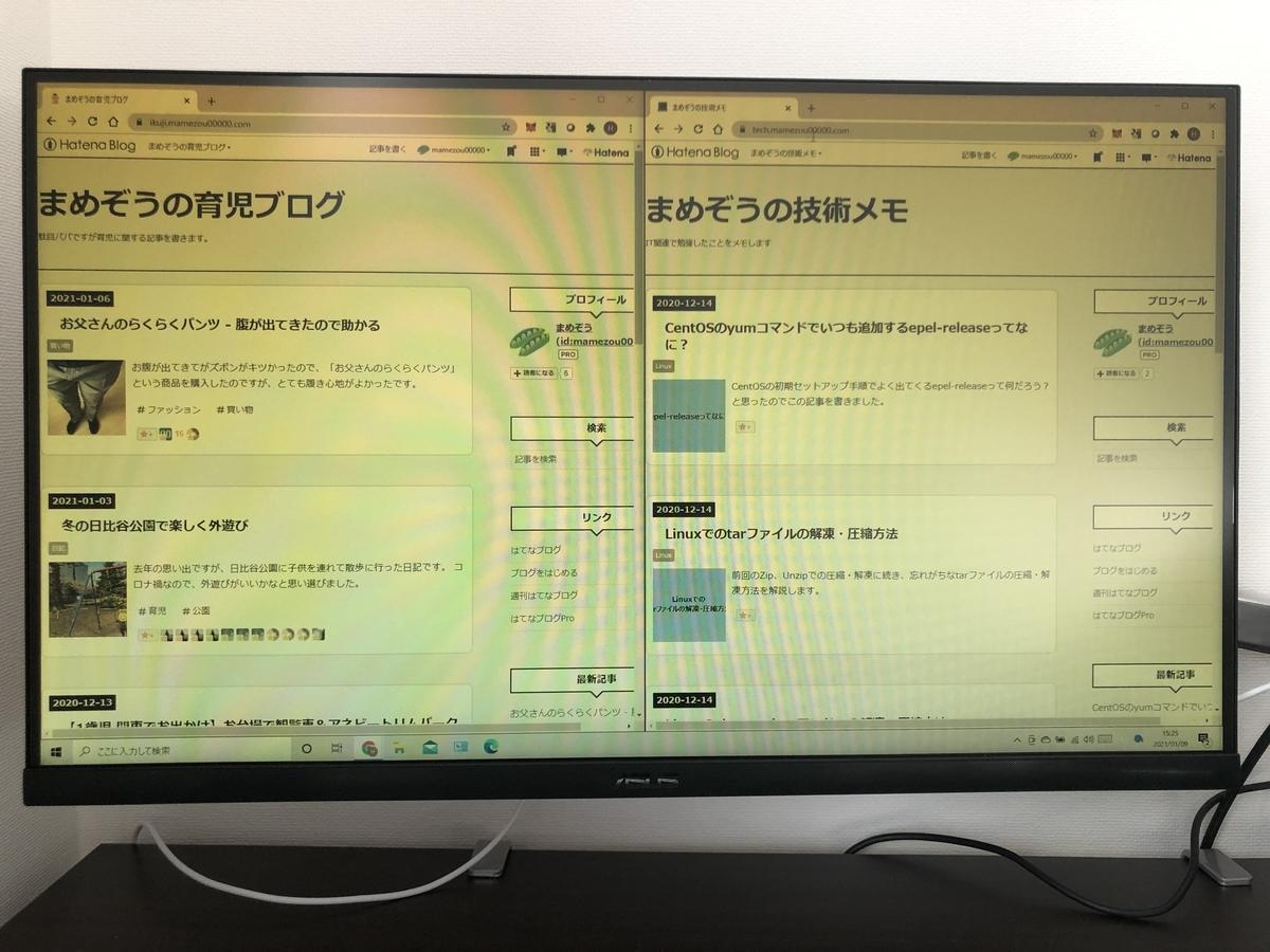 Chrome の 画面を 2 つ並べてみた