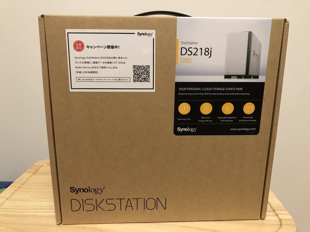 到着したds218j