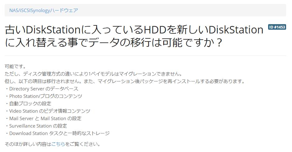 HDDの入れ替えでデータの移行は「可能」でした