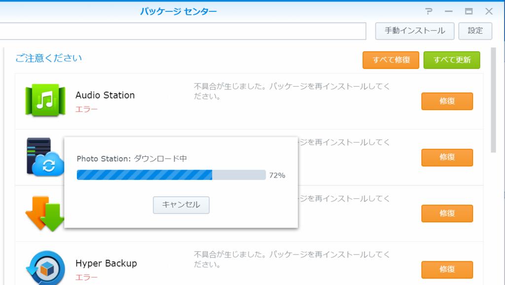 インストール済アプリは修復する必要あり