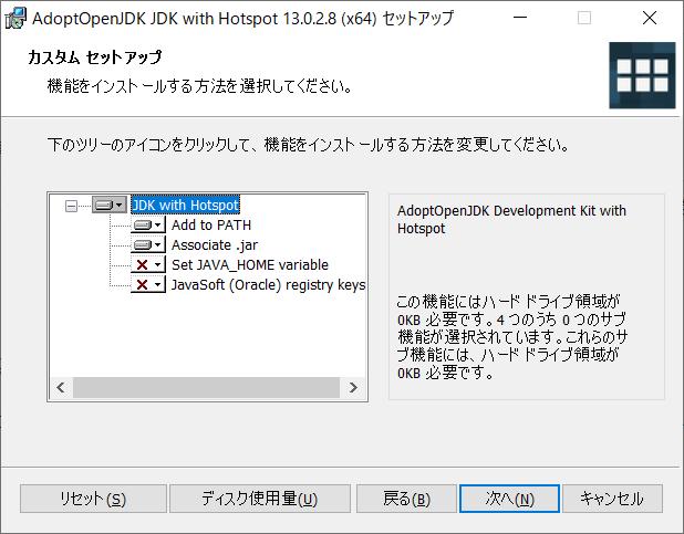 AdoptOpenJDK_インストール