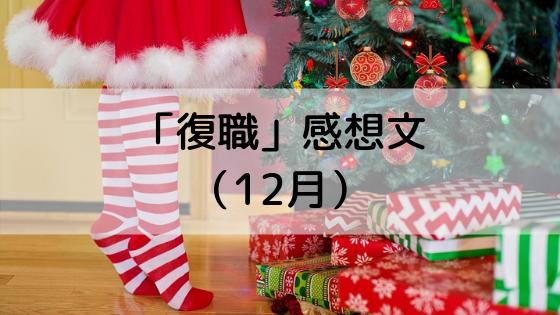 「復職」感想文(12月)